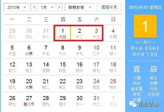 2015国务院放假时间表-元旦1月1日-3日放假调休
