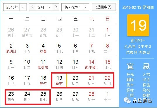 2015国务院放假时间表-春节:2月18日(除夕)-24日放假调休