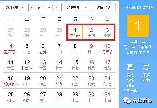 2015国务院放假时间表-劳动节:5月1日放假,与周末连休