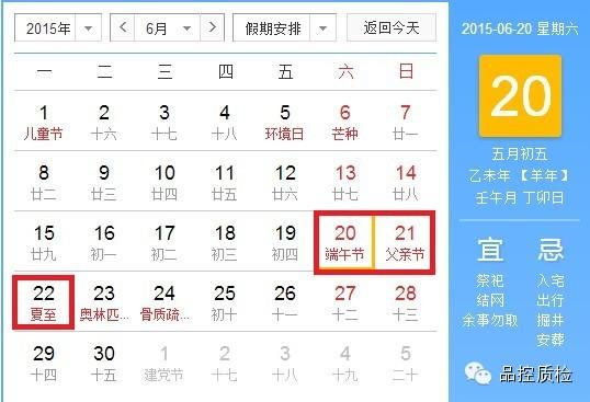 2015国务院放假时间表-端午节:6月20日-22日