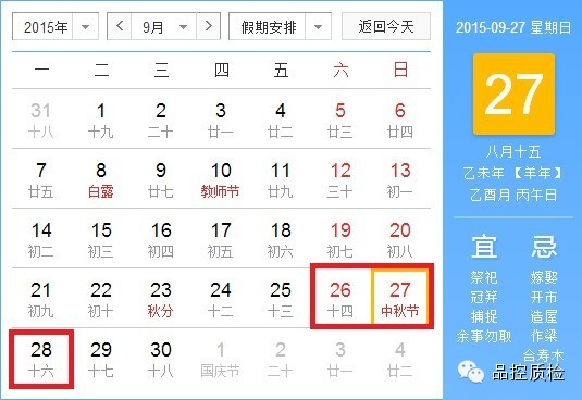 2015国务院放假时间表-中秋节:9月27日放假