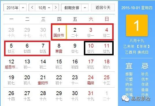 2015国务院放假时间表-国庆节:10月1日-7日放假,10月10日(星期六)上班