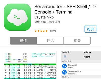 Server Auditor软件远程登录并且导入密钥方法